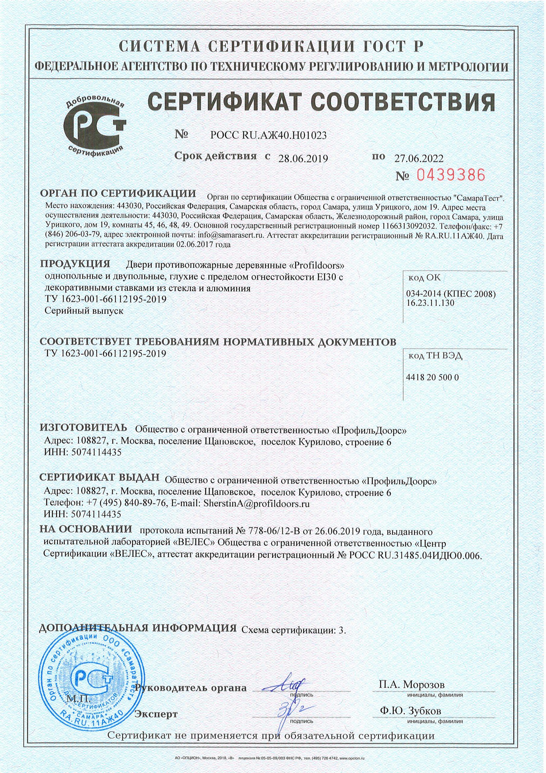 Сертификат противопожарный 2